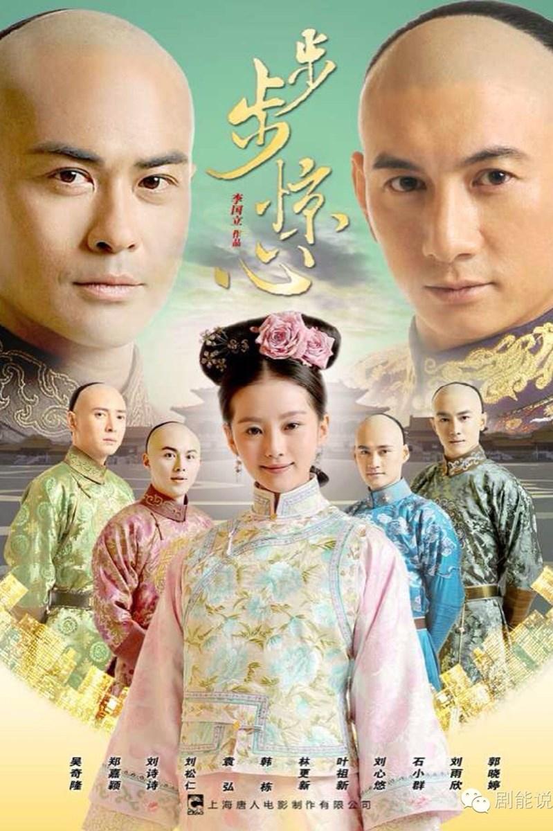 Poster Bộ Kinh Tâm