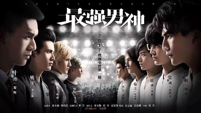 Poster phim Nam thần mạnh nhất