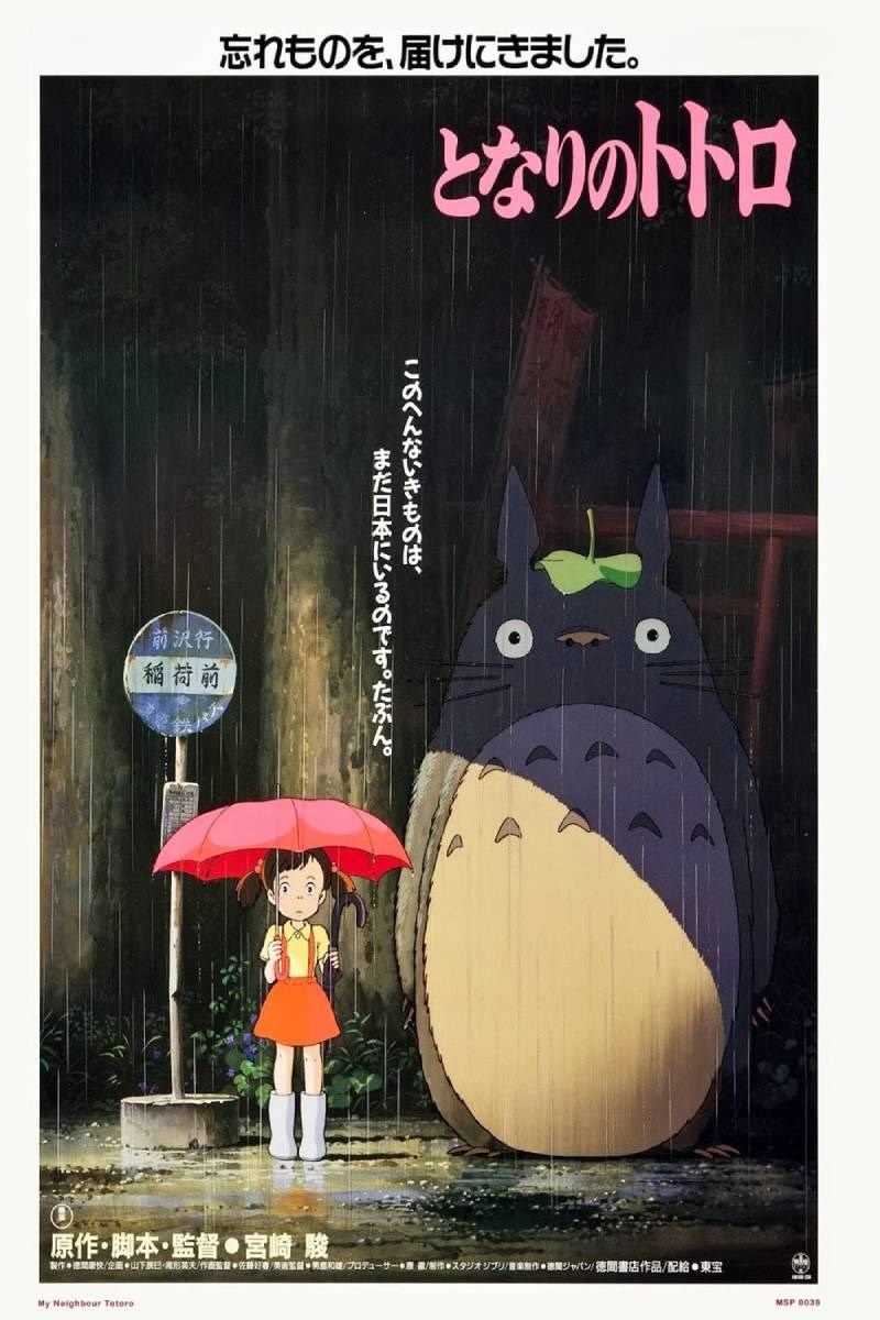 Poster của bộ phim My neighbor Totoro