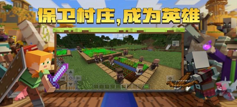 Phiên bản Minecraft Chinese