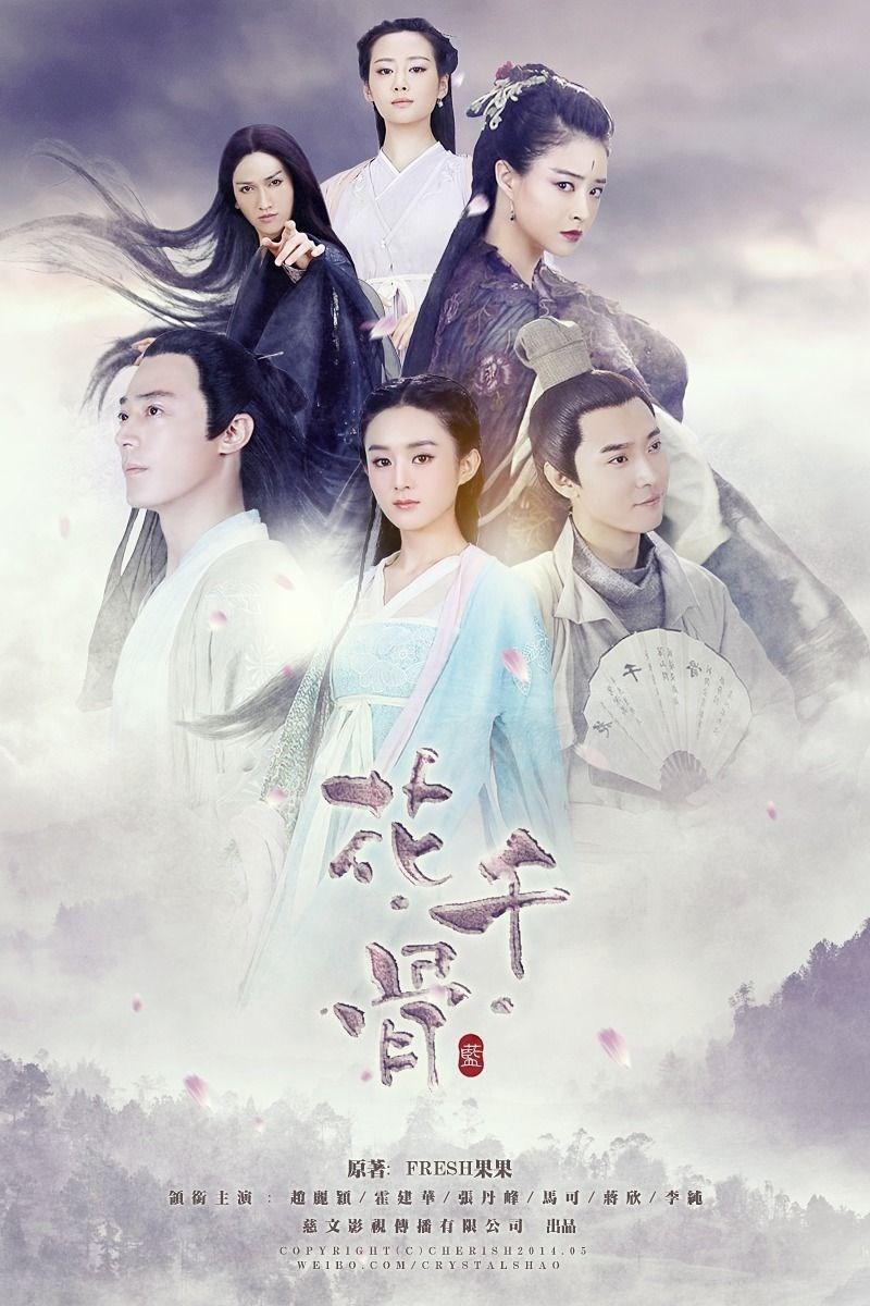 Poster Hoa Thiên Cốt
