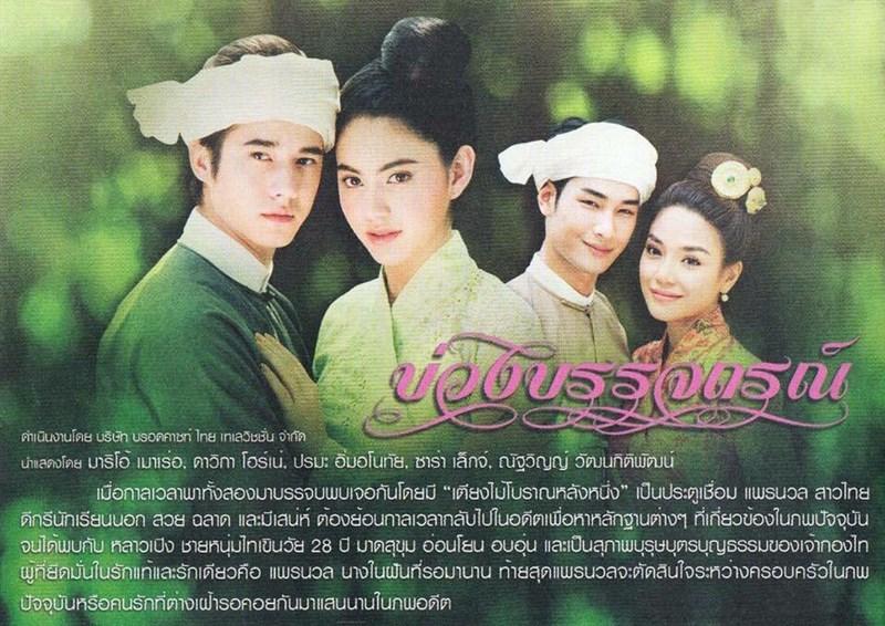 Poster Hẹn ước hoa Champa