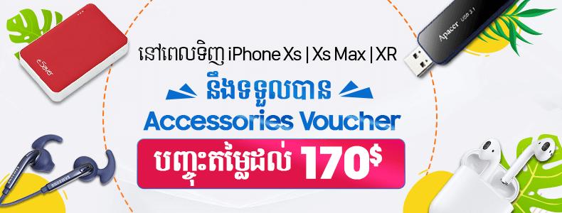 ថែមជូន Voucher បញ្ចុះតម្លៃដល់ 170$