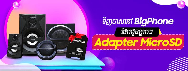 ទិញបាសថែមជូន Adapter MicroSD