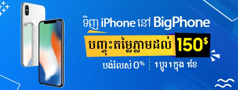 iPhone បញ្ចុះតម្លៃដល់ 150$