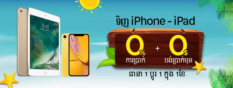 iPhone បង់រំលស់ ០% - មិនចាំបាច់បង់ប្រាក់មុន