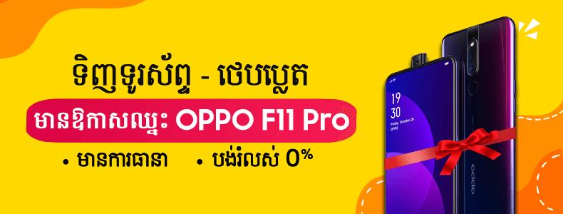 ឈ្នះរង្វាន់ OPPO F11 Pro 128GB