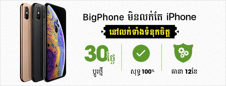 ហេតុអ្វីត្រូវទិញ iPhone នៅ  BigPhone