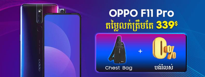 ទិញ F11 Pro ទទួលបាន Chest Bag