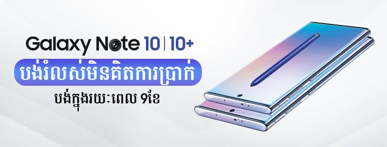 បង់រំលស់ Note 10   Note 10+