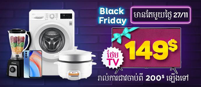 ថែម TV 32inch តម្លៃ 149$ ភ្លាមៗ
