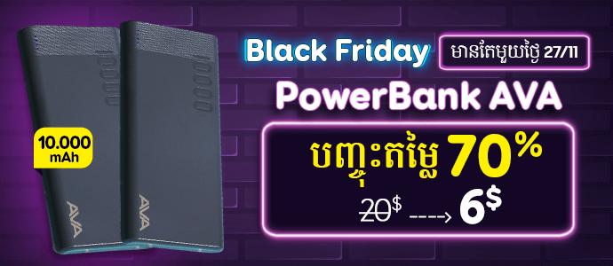 PowerBank បញ្ចុះតម្លៃ 70%