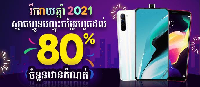 រីករាយឆ្នាំ 2021 ស្មាតហ្វូនបញ្ចុះតម្លៃរហូតដល់ 80%
