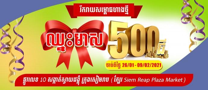 រីករាយសម្ពោធហាងថ្មី 26/01 Siem Reap Plaza