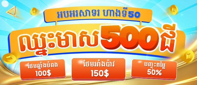 អបអរសាទរហាងទី 50 ឈ្នះមាស 500 ជី