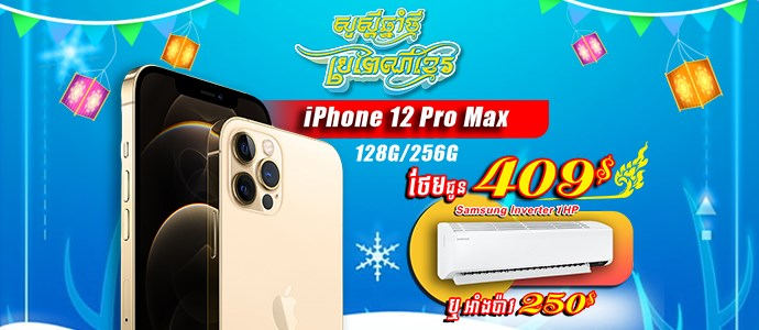 iPhone 12 Pro Max Promotion 11-16/04