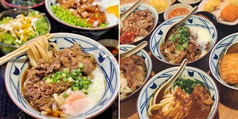 Nhà hàng Marukame Udon