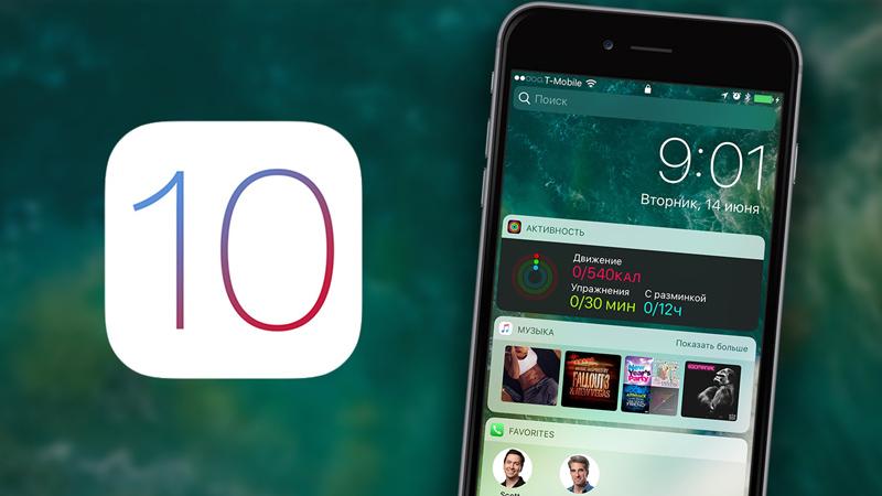 iOS 10 chính thức ra mắt với hàng loạt tính năng mới