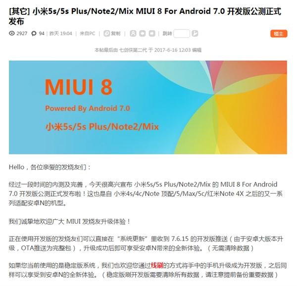 Xiaomi Mi 5s, 5s Plus, Mi Note 2 và Mi MIX tải Android 7 trên MIUI 8 Developer Edition