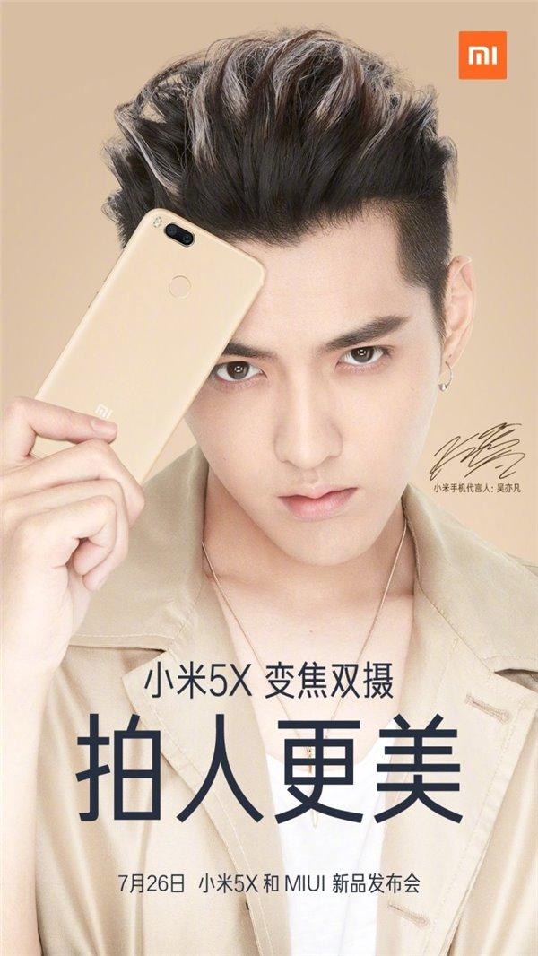 Xiaomi Mi 5X và MIUI 9 sẽ cùng nhau ra mắt vào tuần sau