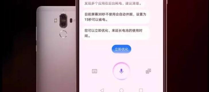 Huawei Mate 9 và Mate 9 Pro được cập nhật Android Oreo với EMUI 8.0 - ảnh 2