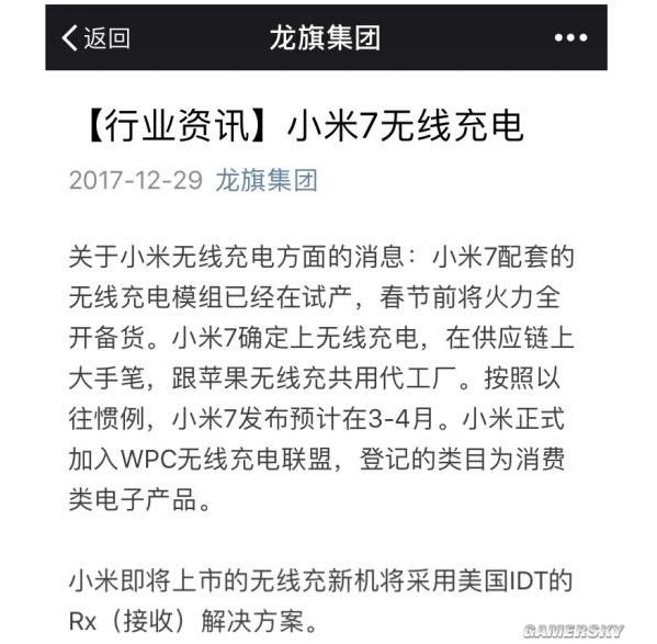 Xiaomi Mi 7 được xác nhận trang bị tính năng sạc không dây