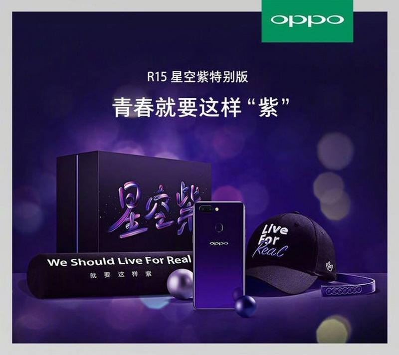 OPPO R15 Star Purple Special Edition sẽ bán ra từ ngày 21/4 - ảnh 1