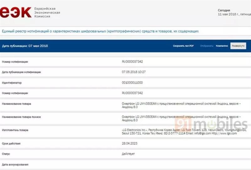LG V35 ThinQ vừa đạt chứng nhận tại Hoa Kỳ và Nga, sẵn sàng ra mắt?
