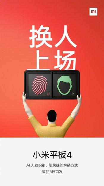 Mi Pad 4 có thêm tùy chọn công nghệ nhận diện khuôn mặt AI