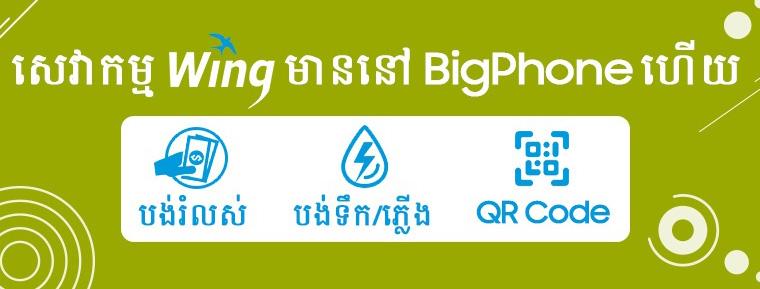 អញ្ជើញមក BigPhone ដើម្បីវេរលុុយ