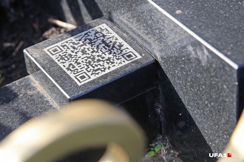 Thậm chí tại mộ phần còn in cả mã QR