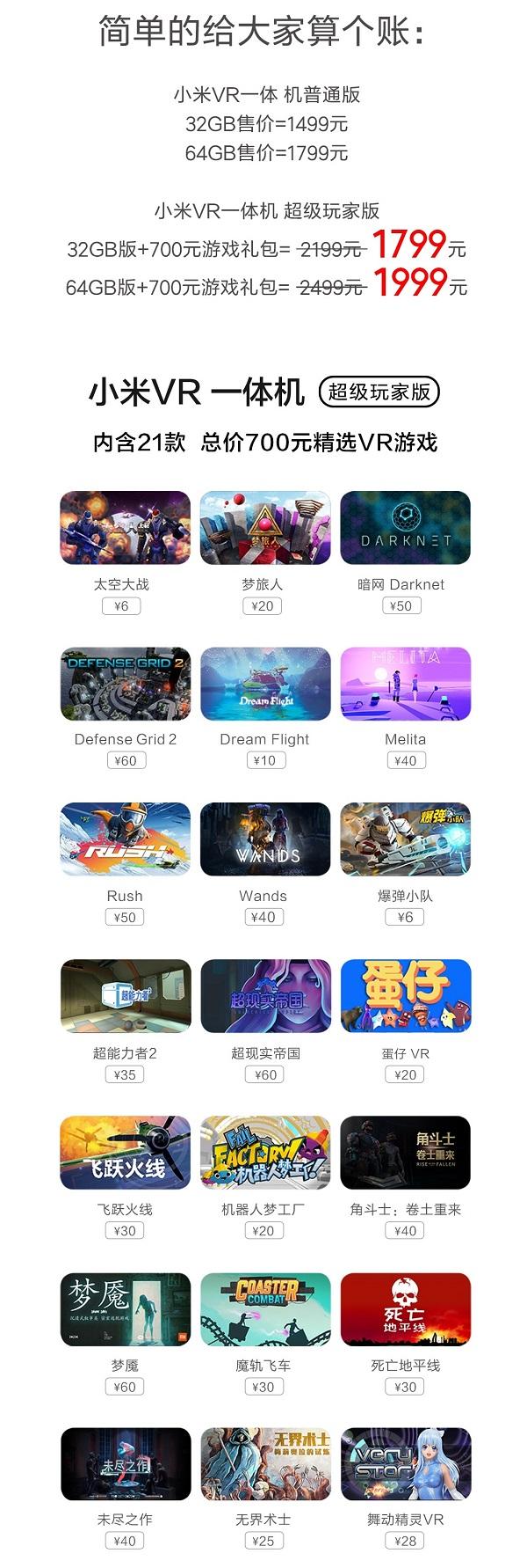 21 game được tặng kèm khi mua Xiaomi VR All-in-One Super Player