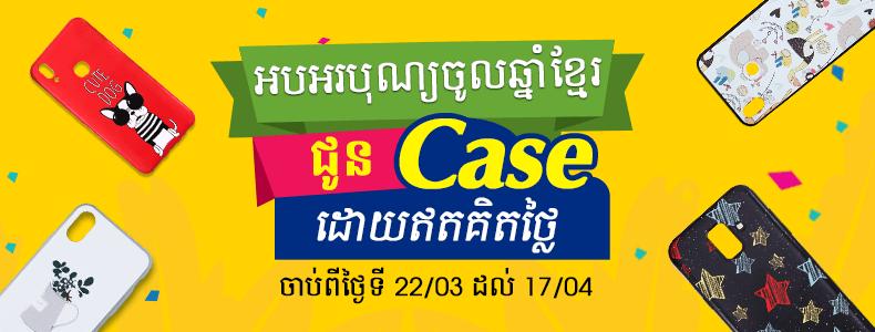 ថែម Case ឥតគិតថ្លៃ