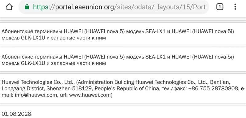Huawei Nova 5 và Nova 5i được EEC chứng nhận, có thể sắp ra mắt - ảnh 2