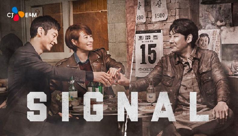 Tín Hiệu (2016) - Signal