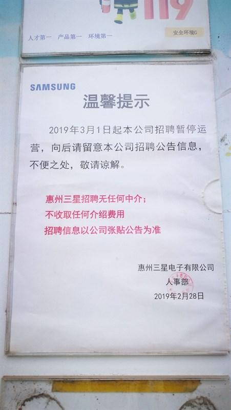 Một thông báo ngừng tuyển dụng được dán trên cổng nhà máy vào ngày 28/2/2019