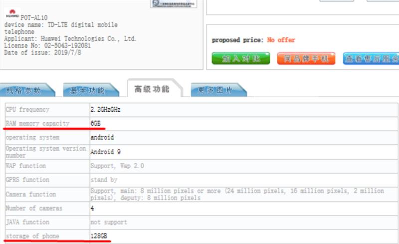 Huawei Enjoy 9S sẽ có thêm phiên bản RAM 6 GB và ROM 128 GB - ảnh 2