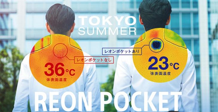 Nhiệt độ trên chiếc điều hoà Reon Pocket.