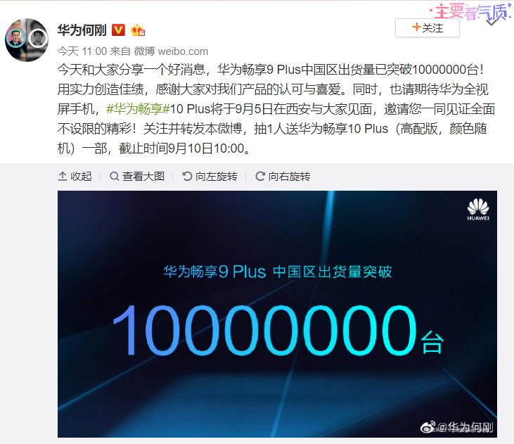 Huawei Y9 (2019) có doanh số 10 triệu chiếc tại Trung Quốc