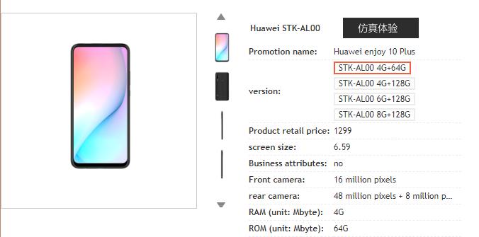 Huawei Enjoy 10 Plus lộ thiết kế và giá bán trước ngày ra mắt