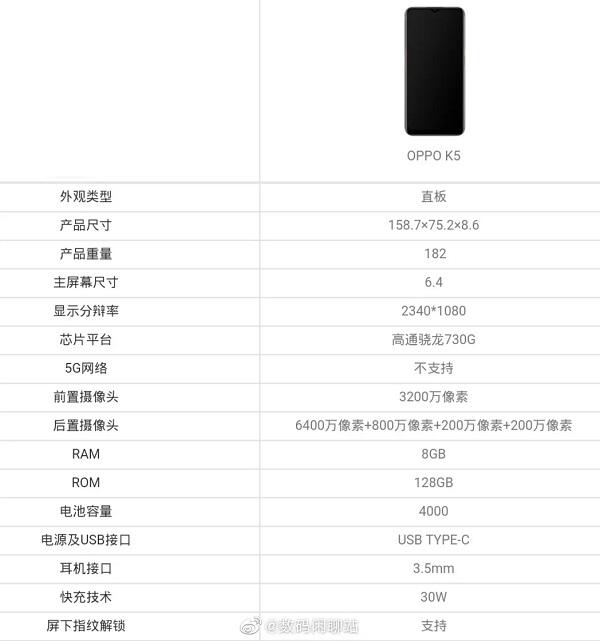 OPPO K5 lộ cấu hình: Snapdragon 730G, 4 camera, sạc nhanh VOOC 4.0 - ảnh 2