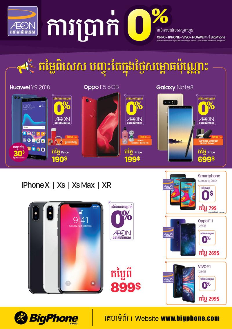 សម្ពោធហាងទូរស័ព្ទ BigPhone សាខាផ្លូវជាតិលេខ 5