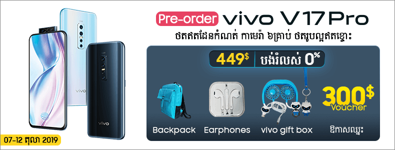 Pre-order Vivo V17 Pro at BigPhone.com