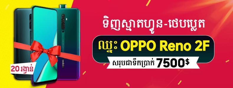 ឈ្នះ OPPO Reno 2F ងាយៗជាមួយ BigPhone