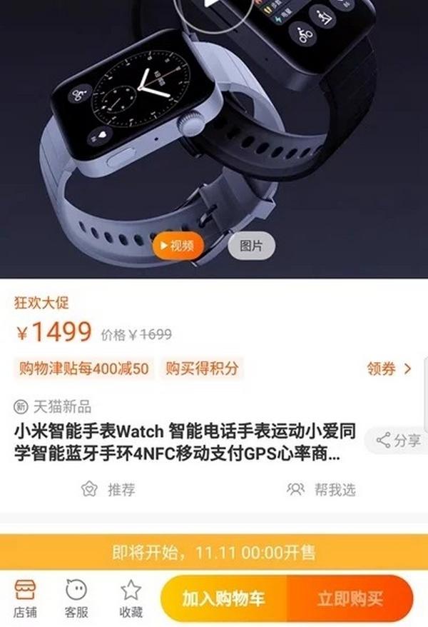 Xiaomi Mi Watch với thiết kế như Apple Watch rò rỉ giá bán phải chăng trước giờ ra mắt