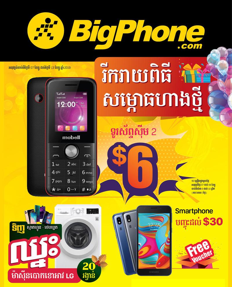 សម្ពោធហាងទូរស័ព្ទ BigPhone សាខាផ្លូវ 2002