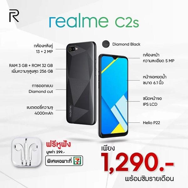 Realme C2s âm thầm ra mắt: Màn hình 6.1 inch, RAM 3GB, giá quá rẻ, chưa tới 1 triệu đồng