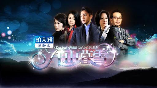 Áp phích phim Thiên Sơn Mộ Tuyết của đạo diễn Dương Huyền