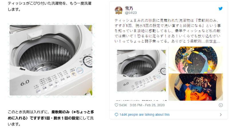 Quên lấy giấy ra khỏi quần áo khi giặt máy, đây sẽ là cách giải quyết