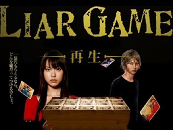 Liar game (2007)